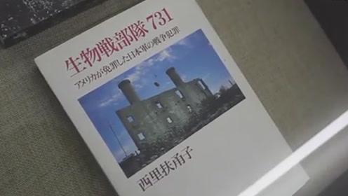 铁证如山!侵华日军731部队罪证陈列馆展出一批新发现未公开史料