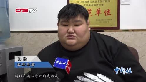 湖南400斤小伙胖到B超无法穿透身体减肥初见成效