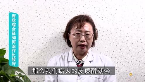 库欣综合征如何治疗比较好