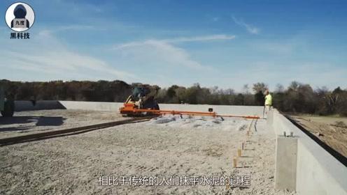 国外发明水泥抹平机,如果引进中国,水泥工可能被抢饭碗!