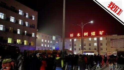 川煤集团一煤矿发生透水事故 官方:3人死亡15人失联