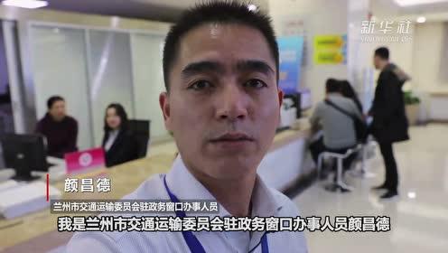 """中国之治 兰州:""""四办四清单""""为群众办事按下""""快进键"""""""