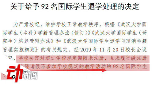 武汉大学退学92名国际学生:限期未注册、未请假不参加教学活动