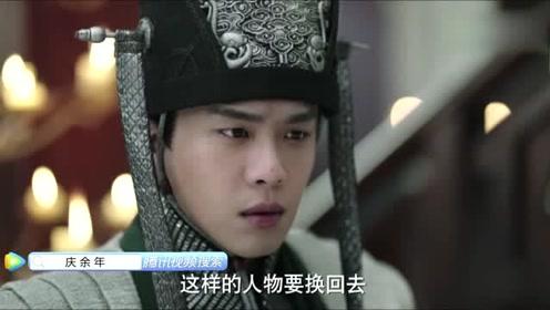 《庆余年》范闲遇到难题,这种算计活,要找王启年!