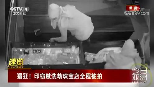 猖狂!印窃贼洗劫珠宝店全程被拍