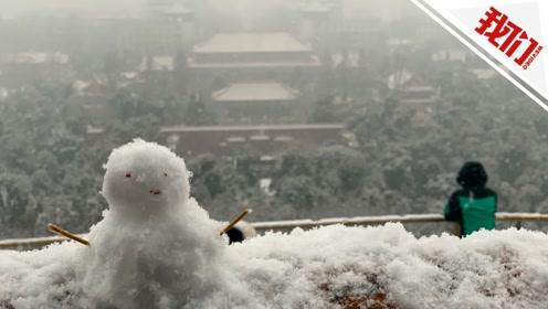 北京迎来大雪大部分地区积雪深度不超过2厘米 网友:希望下一整天