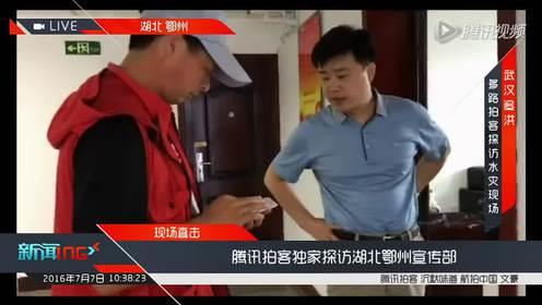 腾讯拍客独家探访湖北鄂州宣传部 寻找重点受灾地区