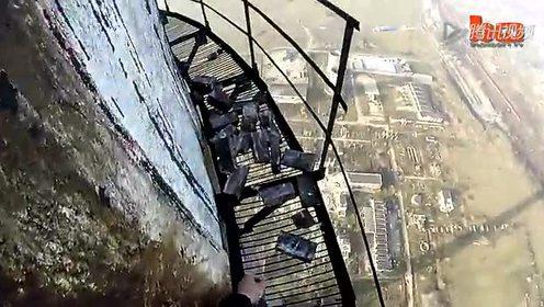牛人不带任何安全设备徒手攀爬280米水塔 腿软