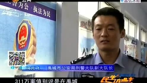 """禹城 QQ上冒充""""老总""""企业被骗300多万"""