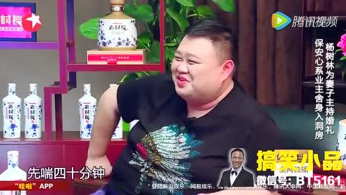 欢乐喜剧人 第二季 宋晓峰 杨树林 胖丫《我们结婚吧 ...