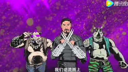 《忍者神龟2》复古MV  美漫画风重塑童年经典