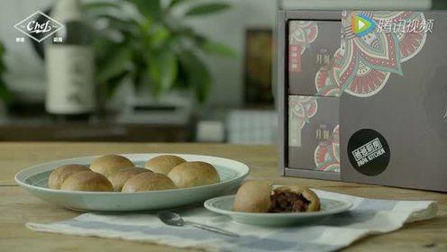 中秋月饼季:吃了这个后 再也没有碰过别的月饼!