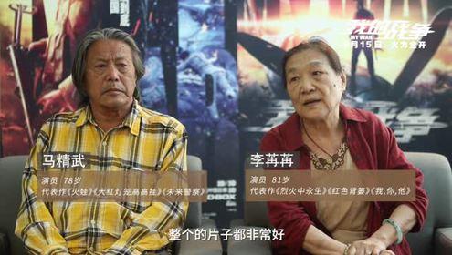 大师级电影艺术家共荐《我的战争》——马精武、李苒苒