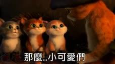 动画短片《穿靴子的猫》番外篇,三小恶猫 中文字幕
