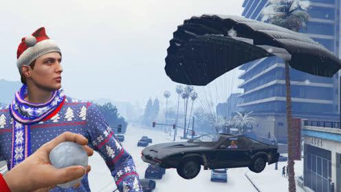 屌德斯解说 GTA5 圣诞狂欢打雪仗,更新变形汽车