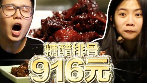 5元糖醋排骨 VS 916元糖醋排骨