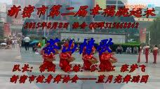 31新密市健身舞协会l蓝月亮舞蹈团——茶山情歌