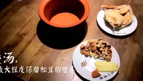 重庆美食:舌尖上的美味之松茸鸡汤,可以自己做噢