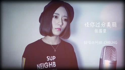 女版翻唱粤语经典《怪你过分美丽》致敬哥哥张国荣!