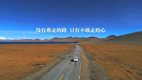 大理男约北京女网红开车进藏 8000里全用轿车跑完