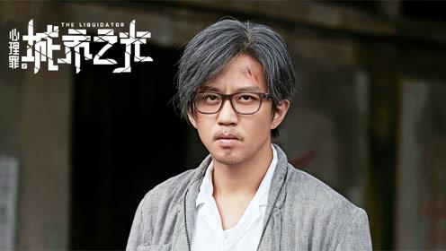 《心理罪之城市之光》邓超特辑 一个笨演员的自我修养