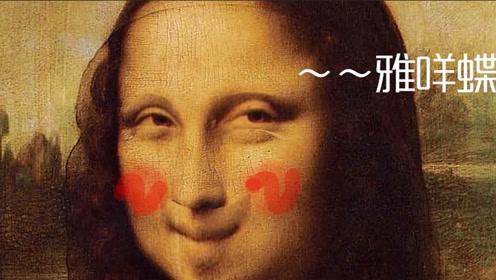艺术很难吗?!意公子为你揭秘蒙娜丽莎的真相!