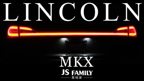 林肯MKX:百年之道,生于豪华,始于当下