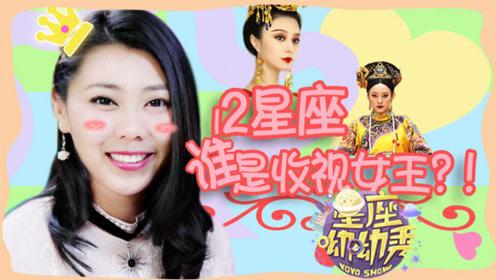 《星星学院》第二季第93期:12星座收视女王年度大盘点:杨幂赵丽颖范冰冰谁是吸金大赢家?!