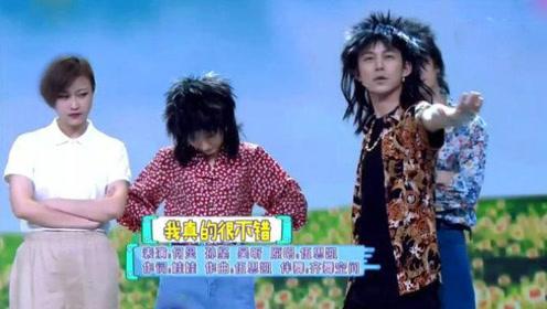 何炅、吴昕、孙坚杀马特造型唱《我真的很不错》