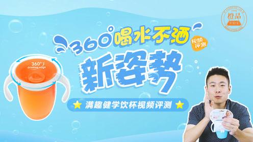 橙品实验室 宝宝360°喝水不洒新姿势——满趣健学饮杯评测