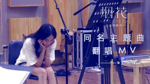 电影《烟花》主题曲翻唱MV 热门主播小缘倾情演绎