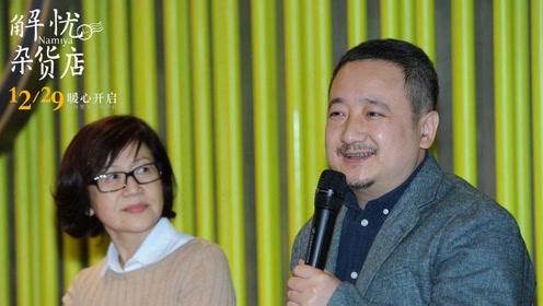 《解忧杂货店》书迷路演特辑 中国版不会让观众水土不服