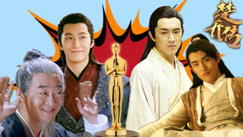 畅姐哔哔哔:深扒楚乔杯第一届演员大赏