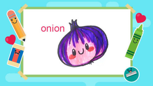 英语简笔画蔬菜系列-洋葱-学画画记单词-儿童艺术早教飞童亿佳