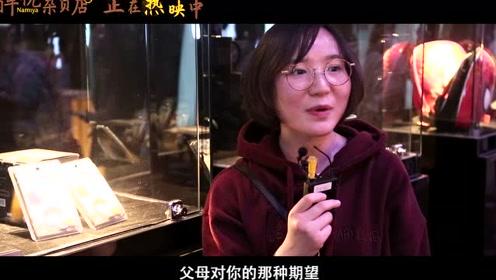 《解忧杂货店》口碑视频 温情故事开解人心