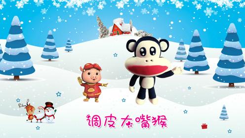 猪猪侠的新朋友之调皮可爱的大嘴猴创意手工diy制作卡通人物玩具