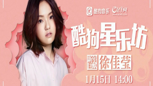 拥有华语乐坛最温暖的声音,徐佳莹有歌想要唱给你听