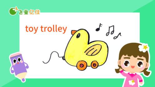 英语简笔画-手拉车玩具toy trolley-飞童亿佳儿童常用的英语单词