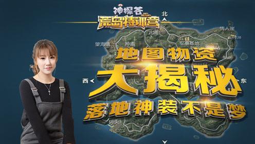 【神探苍荒岛特训营】第3期 地图物资大揭秘,落地神装不是梦