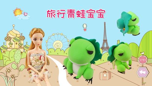 超轻粘土diy可爱的旅行青蛙 快来手工制作一只头戴荷叶帽的青蛙吧