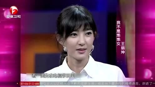 """林更新""""女神""""王丽坤去精神病院体验 自曝想演多重人格"""