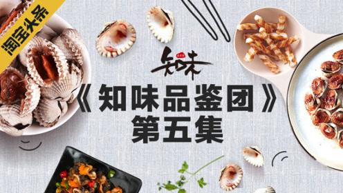 知味鉴定团:潮汕最诡异的猩红美食,血淋淋才好吃!