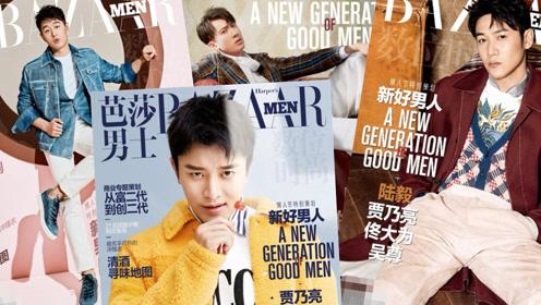 贾乃亮最新芭莎男士封面,富二代到创二代的新好男人