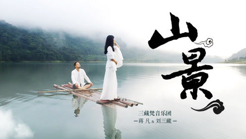 三藏梵音乐团《山景》MV