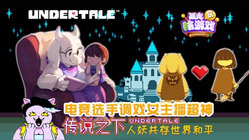 暴走玩啥游戏第二季第53期 传说之下人妖共存世界和平