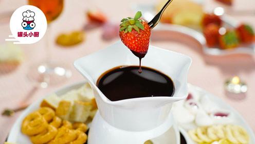 巧克力火锅才是情人节的正确打开方式 减肥?明天再说吧