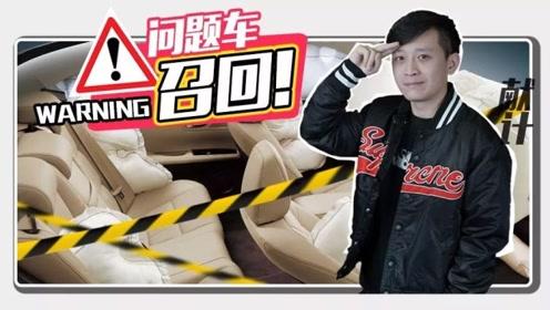 又有33万台问题车召回 日韩系车主扎心了