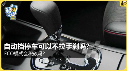 自动挡停车可以不拉手刹吗 ECO模式会积碳吗