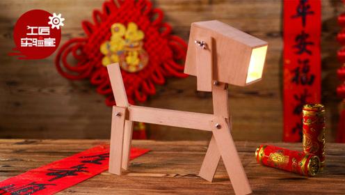 狗年想要旺运爆棚,你还需要这个DIY旺旺台灯!