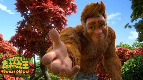 """《我的爸爸是森林之王》定档预告 """"问题少年""""冒险成长之旅"""
